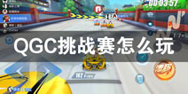 QQ飞车手游QGC挑战赛怎么玩 QGC赛事玩法攻略