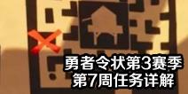 堡垒之夜手游勇者令状第3赛季 第7周任务详解