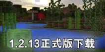我的世界我的世界1.2.13正式版下载