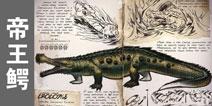 方舟生存进化帝王鳄怎么驯服 帝王鳄属性介绍