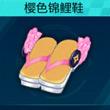 QQ飞车手游樱色锦鲤鞋