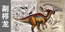 方舟生存进化副栉龙