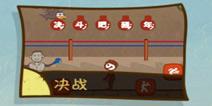史上最坑爹的游戏3第20关怎么过 决战通关攻略