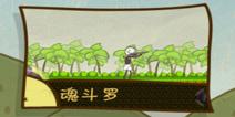 史上最坑爹的游戏3第18关怎么过 魂斗罗通关攻略
