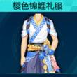 QQ飞车手游樱色锦鲤礼服
