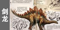 方舟生存进化剑龙