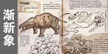 方舟生存进化渐新象