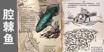 方舟生存进化腔棘鱼