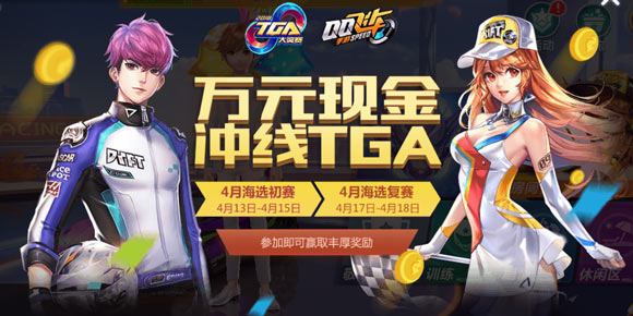 QQ飞车手游TGA大奖赛4月13日正式开启