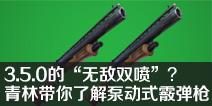 堡垒之夜手游泵动式霰弹枪加强 新版泵动式霰弹枪武器解析