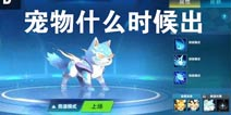 QQ飞车手游宠物什么时候出 宠物系统上线时间