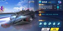 QQ飞车手游霸天虎怎么样 B级车霸天虎性能分析
