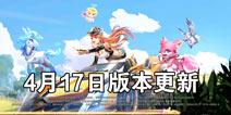 QQ飞车手游体验服4月17日更新 萌宠时代即将到来