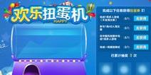 QQ飞车手游嘉年华即将上线 欢乐扭蛋机实力抽奖