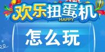 QQ飞车手游嘉年华怎么玩 欢乐扭蛋机玩法攻略