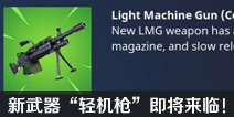 新武器轻机枪即将来临堡垒之夜手游