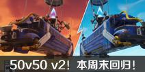 50V50百人激情团战 本周末堡垒之夜手游上线!