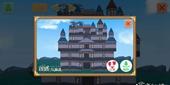 创造与魔法现代城堡