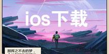 跨越星弧ios版下载 苹果在哪里下载