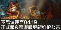 不思议迷宫04.19正式服&渠道服更新维护公告