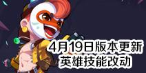 造梦大作战4月19日版本更新 英雄技能改动