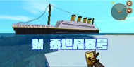 迷你世界生存存档:新泰坦尼克号 好玩存档分享