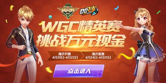 QQ飞车手游WGC精英赛现已开启 万元奖金等你挑战