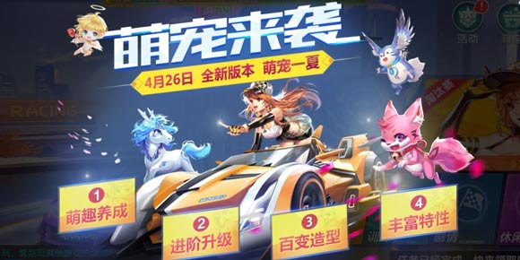 QQ飞车手游4月26日宠物系统正式开启 仔仔和囡囡与你共度盛夏
