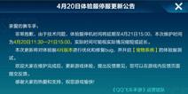 QQ飞车手游体验服4月21日更新 宠物系统正式上线