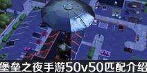 堡垒之夜手游50v50在哪里 怎么玩50v50?
