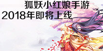 狐妖小红娘手游2018年秋正式上线 万水千山不负相思