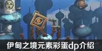 不思议迷宫伊甸之境前瞻 地图元素彩蛋dp组合介绍