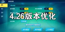QQ飞车手游4月26日版本更新内容爆料 系统优化升级