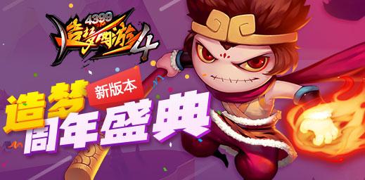 英雄劳动节 周年庆典开启 造梦西游4手机版V1.62版本更新公告