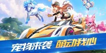 QQ飞车手游4月26日更新公告 全新内容震撼开启