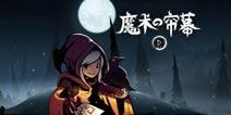 《月圆之夜》魔术的帘幕4月26日首发上线
