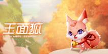 QQ飞车手游玉面狐怎么得 宠物玉面狐获得方法攻略