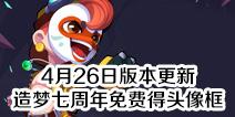 造梦大作战4月26日版本更新 造梦七周年免费得头像框