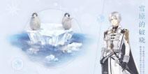 【更新公告】奇迹暖暖全新5.6.0版本开启 江海垂纶伴夕辉
