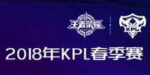 王者荣耀KPL春季赛分组完成 赛程赛制全升级