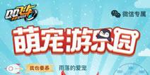 QQ飞车手游萌宠奇缘活动开启 领养宠物获取丰厚奖励