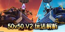 堡垒之夜手游50v50V2玩法解析 50v50模式介绍
