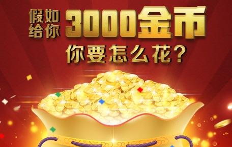 假如给你3000金币你要怎么花