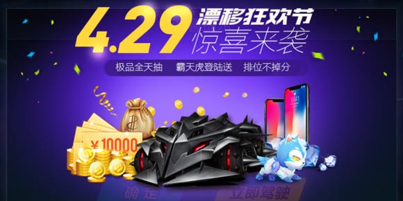 QQ飞车手游漂移狂欢节开启 丰厚礼品全天抽