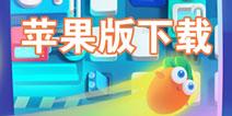 保卫萝卜阿波之旅ios版下载 苹果版在哪里下