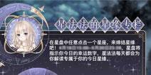 【优化】奇迹暖暖星法法专栏升级 升星赢钻石福利!