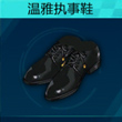QQ飞车手游温柔执事鞋