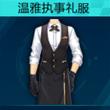QQ飞车手游温柔执事礼服