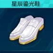 QQ飞车手游星辰鎏光鞋