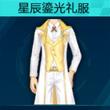 QQ飞车手游星辰鎏光礼服怎么得 星辰鎏光服饰属性介绍